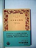 中村憲吉歌集 (1949年) (岩波文庫)
