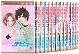 高校デビュー コミック 1-15巻セット (マーガレットコミックス)