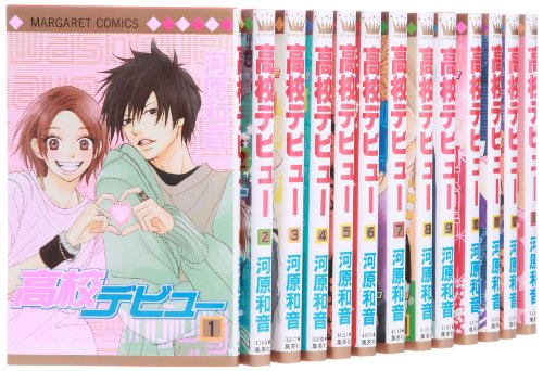 高校デビュー コミック 1-15巻セット (マーガレットコミックス)の詳細を見る