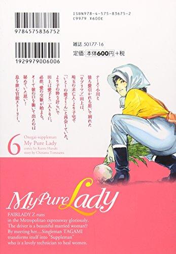 [とみさわ千夏] My Pure Lady 6