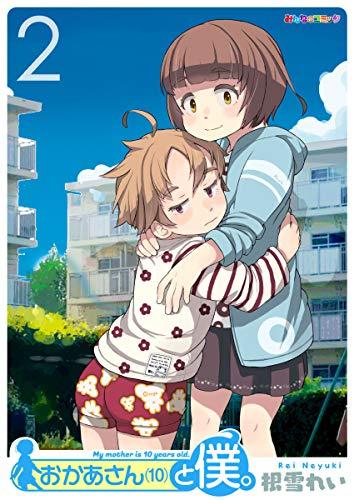 [根雪れい] おかあさん(10)と僕。 第01-02巻