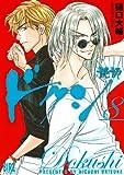 ドクシ—読師— (8) (バーズコミックス)