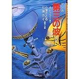 第三の波〈3〉 (中公コミックス)