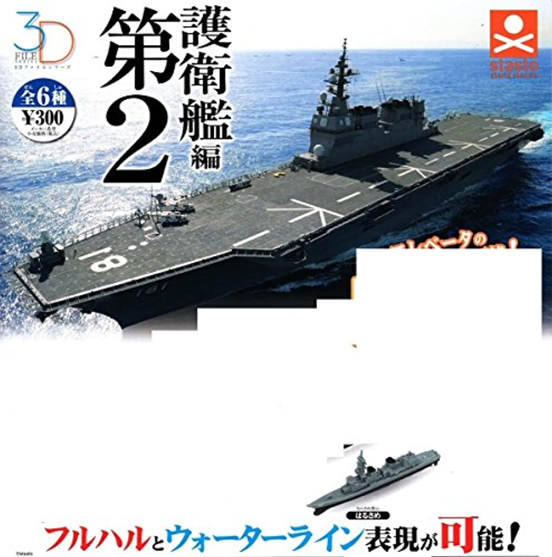 3Dファイルシリーズ 護衛艦編 第2 護衛艦はるさめ 単品
