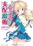 それがるうるの支配魔術    Game6:リライト・ニュー・ワールド (角川スニーカー文庫)