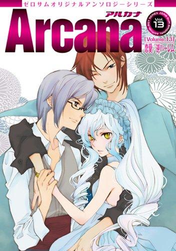 Arcana 13 (IDコミックス ZERO-SUMコミックス)