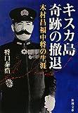 キスカ島 奇跡の撤退—木村昌福中将の生涯 (新潮文庫)
