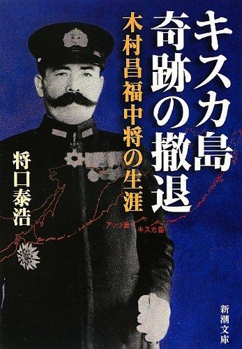 キスカ島 奇跡の撤退―木村昌福中将の生涯 (新潮文庫)の詳細を見る