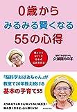 0歳からみるみる賢くなる55の心得――脳と心をはぐくむ日本式伝統育児法 画像