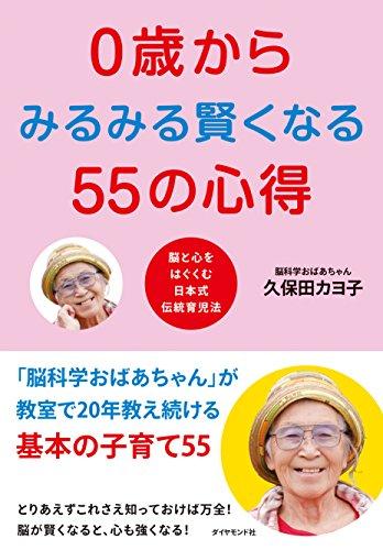 0歳からみるみる賢くなる55の心得――脳と心をはぐくむ日本式伝統育児法の詳細を見る