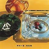 最高築 (初回限定プレミアム盤[CD+BOOK+GOODS])