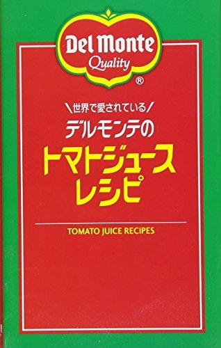 世界で愛されている デルモンテのトマトジュースレシピ (ミニ...