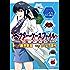 ベクター・ケースファイル 稲穂の昆虫記 file NO.10 (チャンピオンREDコミックス)