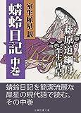 犀星訳蜻蛉日記 中巻