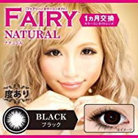 2個セット 度入り ブラックカラコン -5.0 FAIRY NATURAL ナチュラルブラック 度あり黒色カラーコンタクト 1ヵ月タイプ