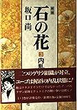 新版石の花 (3) (新潮コミック)