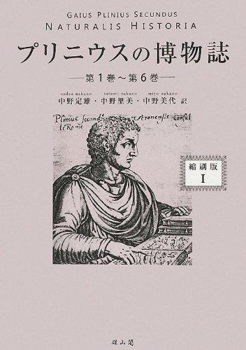 プリニウスの博物誌〈第1巻~第6巻〉