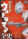 円谷ヒーロー ウルトラマン全史 (講談社 MOOK)