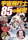 宇宙飛行士85の秘密 (PHP文庫)