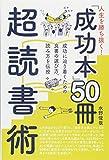人生を勝ち抜く! 「成功本」50冊 超読書術