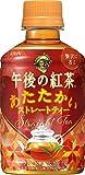 キリン 午後の紅茶 あたたかいストレートティー 【ホット用】280mlペットボトル×24本入 2ケース