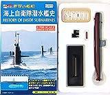 【2】 タカラ 1/700 世界の艦船 海上自衛隊潜水艦 おやしお 1960年 単品