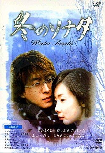 韓国ドラマ 冬のソナタ DVD-BOX 10枚組 日本語吹替