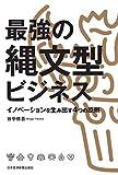 最強の縄文型ビジネス イノベーションを生み出す4つの原則 (日本経済新聞出版)