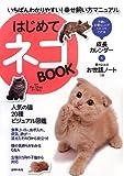 はじめてネコBOOK—いちばんわかりやすい! 幸せ飼い方マニュアル