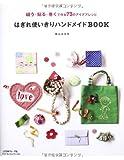 はぎれ使いきりハンドメイドBOOK 縫う・貼る・巻く で作る73のアイデアレシピ (Heart Warming Life Series) 画像