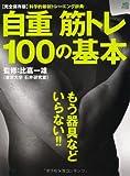 自重筋トレ100の基本 (エイムック 2630)