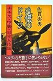 追憶のドイツ―ナチス・空襲・日本人技師