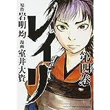 レイリ(4)(少年チャンピオン・コミックス・エクストラ)