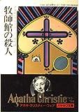 牧師館の殺人 (ハヤカワ・ミステリ文庫 1-35)