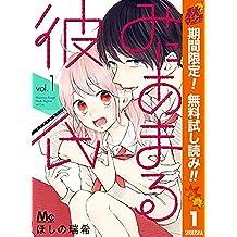 みにあまる彼氏【期間限定無料】 1 (マーガレットコミックスDIGITAL)
