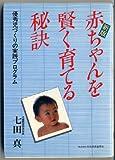 赤ちゃんを賢く育てる秘訣―優秀児づくりの実践プログラム (NKカルチャー)