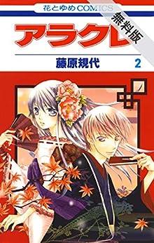 アラクレ【期間限定無料版】 2 (花とゆめコミックス)