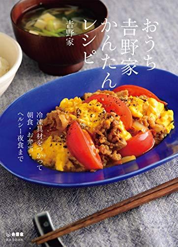 おうち吉野家かんたんレシピ: 冷凍具材をつかって朝食・お弁当・ヘルシー夜食まで