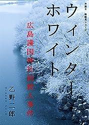 ウィンター・ホワイト~広島護国神社前殺人事件~ 弁護士穂積晃シリーズ
