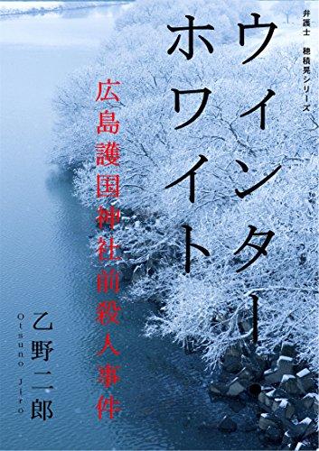 ウィンター・ホワイト~広島護国神社前殺人事件~