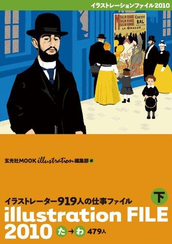 イラストレーションファイル2010 下巻 (玄光社MOOK)