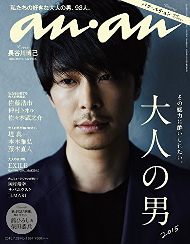 anan (アンアン) 2015/07/29号 [雑誌]の詳細を見る
