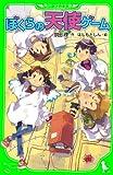 ぼくらの天使ゲーム(角川つばさ文庫) 「ぼくら」シリーズ