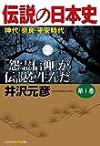 伝説の日本史 第1巻 神代・奈良・平安時代 (光文社知恵の森文庫) 画像