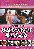 昭和ポルノ劇場 移動ラブホテル㊙めろめろ [DVD]