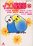 インコ倶楽部 15 (あおばコミックス)
