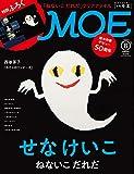 MOE (モエ) 2019年8月号 [雑誌] (せなけいこ「ねないこ だれだ」|付録 「ねないこ だれだ」クリアファイル)
