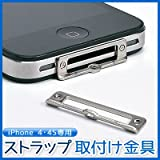iPhone 4・4Sストラップ(ネジ式取り付け金具) YK-IPP007
