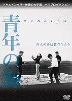 青年の海 四人の通信教育生たち [DVD]