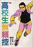 高校生無頼控 8 (劇画キングシリーズ)